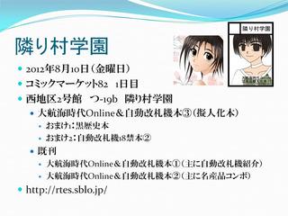24時間リレー配信の広告.jpg